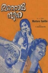 മറ്റൊരു സീത 1975