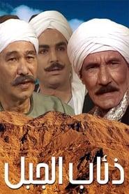 ذئاب الجبل 1993