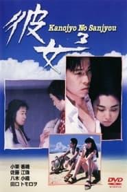 彼女3 Kanojyo No Sanjyou 1991