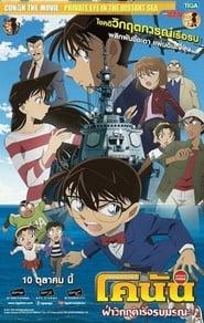 Detective Conan: Private Eye in the Distant Sea โคนัน เดอะมูฟวี่ 17 ฝ่าวิกฤติเรือรบมรณะ (2013) หนัง ไทย เต็ม HD ดู ออนไลน์ ฟรี