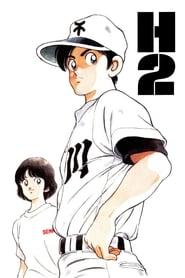 H2[エイチ・ツー] 1995