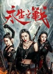 永生之战 (2020)