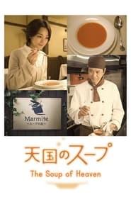 天国のスープ 2008