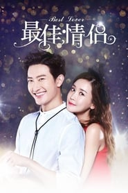 Best Lover ตอนที่ 1-16 ซับไทย [จบ] HD