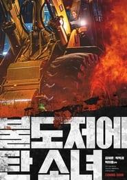 فيلم The Girl on a Bulldozer 2021 مترجم أون لاين بجودة عالية