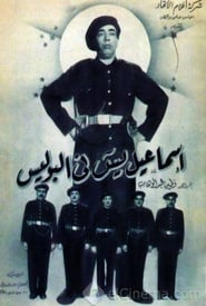Ismail Yassine in the Police