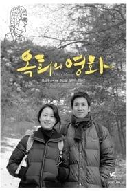 옥희의 영화 2010