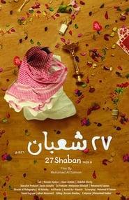 27 Shaban (2019)