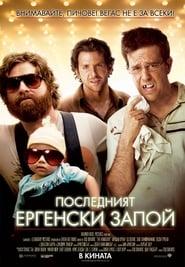 Последният ергенски запой (2009)