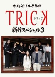 TRICK 新作スペシャル3 2014