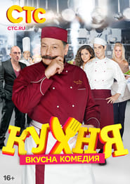 Poster The Kitchen 2016