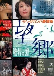 Sandakan No. 8 (1974)