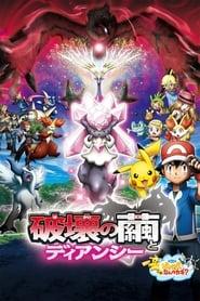 Pokémon 17: Diancie y la crisálida de la destrucción