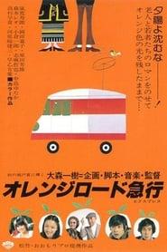 Orange Road Express