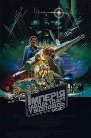 Зоряні війни: Епізод V - Імперія завдає удару у відповідь