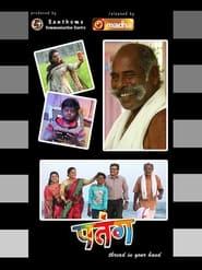 Patang 2021 Hindi Movie AMZN WebRip 250mb 480p 800mb 720p 2GB 4GB 1080p