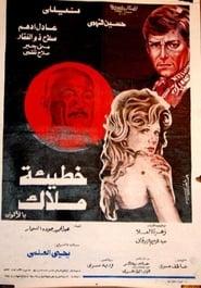 Khateeat Malak (1979)