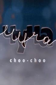 Чуча 1997