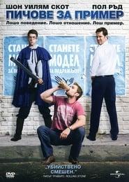 Пичове за пример (2008)
