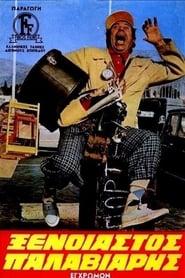 Ένας Ξένοιαστος Παλαβιάρης 1971