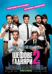 Шефове гадняри 2 (2014)