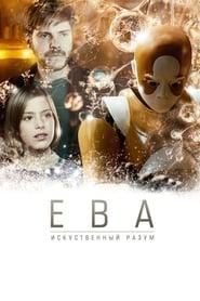 Poster EVA 2011