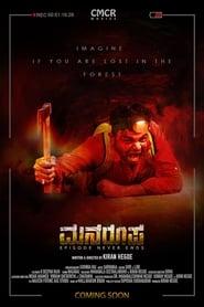 Manaroopa (2019) Kannada