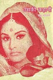 Uski Kahani 1966
