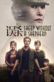 Sheep Without a Shepherd (2019) poster