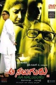 فيلم Aa Naluguru مترجم