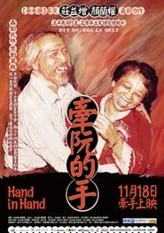 牽阮的手 2011
