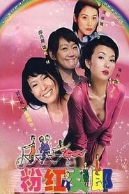 粉红女郎 saison 01 episode 01