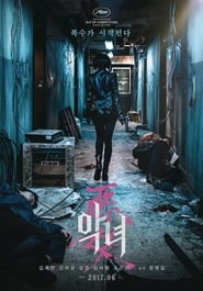 La villana (The Villainess) (2017)