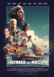Midway – Η Ναυμαχία του Μίντγουεϊ (2019) online ελληνικοί υπότιτλοι