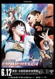 STARDOM Tokyo Dream Cinderella 2021 (2021)
