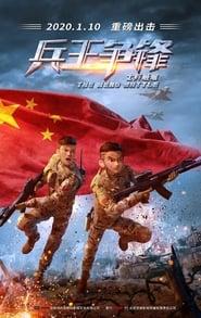 士兵顺溜:兵王争锋 (2020)