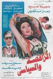 الراقصة والسياسي 1990