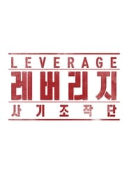 Leverage (K-Drama)