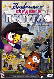Возвращение блудного попугая 1984