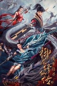 Dragon Sword:Outlander (2021) poster