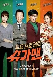 Two Yoo Project – Sugar Man: Season 1