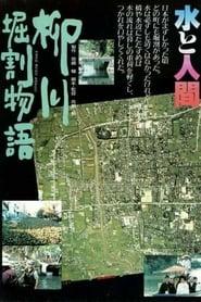 柳川の運河の物語 (1987)