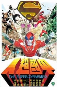 Poster for Super Inframan