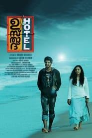 Ustad Hotel (2012) movie download Dual Audio BluRay 480P 720P [Malayalam – Hindi] Gdrive & torrent