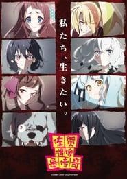Zombie Land Saga (2018) poster