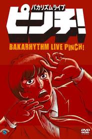 バカリズムライブ「ピンチ!」 2011