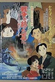 فيلم Sensou ga Owatta Natsu ni 1945 Karafuto مترجم