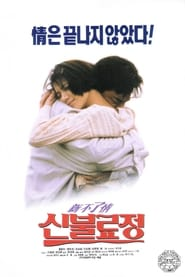 C'est La Vie, Mon Cheri (1993)