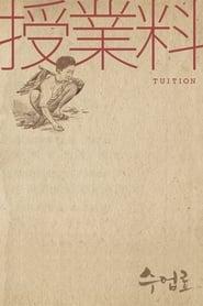 수업료 1940