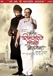 Me Shivajiraje Bhosale Boltoy Watch and Download Free Movie in HD Streaming